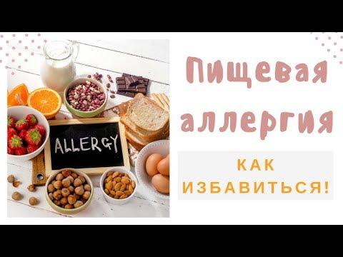 Пищевая аллергия! Нужно вывести Токсины и поправить Микрофлору