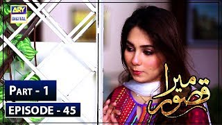 Mera Qasoor Episode 45 | Part 1 | 12th Feb 2020 | ARY Digital Drama