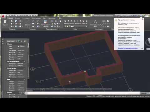 Видеоуроки по autocad architecture 2016