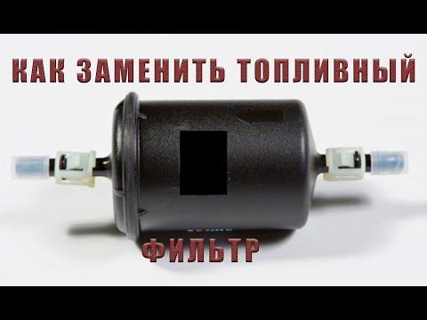 РЕМОНТ ВАЗ 2114   ЗАМЕНА ТОПЛИВНОГО ФИЛЬТРА