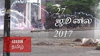BBC Tamil TV News Bulletin 27-07-17 பிபிசி தமிழ் தொலைக்காட்சி செய்தியறிக்கை 27.07.2017
