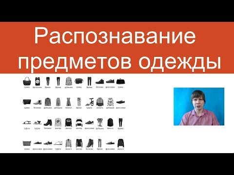 Распознавание предметов одежды | Нейросети на Python