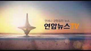연합뉴스TV 생방송