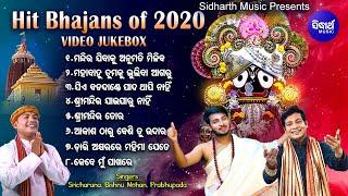 SUPERHIT BHAJANS OF 2020 - VIDEO JUKEBOX | Sri Charana,Bishnu Mohan,Prabhupada | Sidharth Music