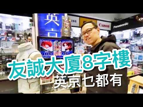 落區巡舖2019] 耳機音響攝錄家電乜都有:友誠8樓英京- YouTube