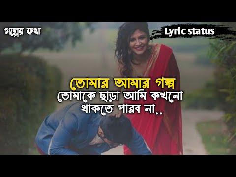 খুব ভালোবাসি  মনের কথা   Moner Kotha  Heart touching love story  Bangla Sad Love Story Premer kobita