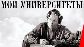 Мои университеты (Союздетфильм, 1939 г.)