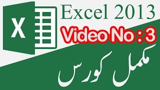 Cut Copy Paste in Excel 2013 Urdu Tutorials