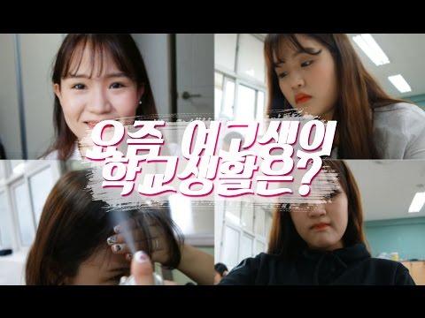 📒고딩탐구생활#1 등교부터 하교까지! 요즘 여고생의 학교생활 ✏ |Wonhee