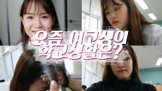 [고딩탐구생활#1] 등교부터 하교까지! 요즘 여고생의 학교생활 ✏ |Wonhee