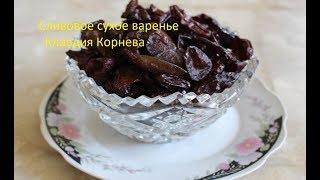 Сливовое сухое варенье сухофрукты цукаты