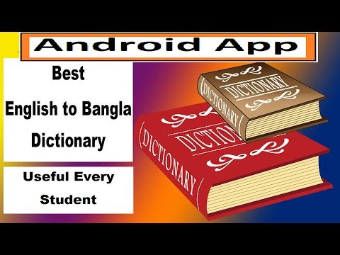 Best Android Apps / Best English To Bangla Dictionary