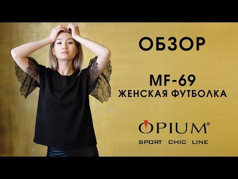 ????? ???????? Opium MF-69