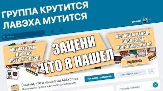 КАК и СКОЛЬКО зарабатывают на группе в ВКонтакте