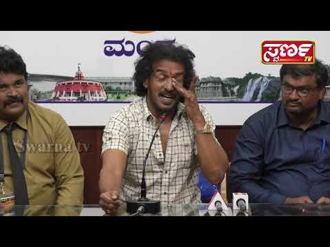 Swarna TV MANDYA UPENDRA PRESSMEET IN MANDYA