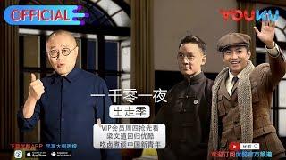 一千零一夜 第198夜 文学改良刍议 中国的历史从此分成两截 每周四来优酷抢先看