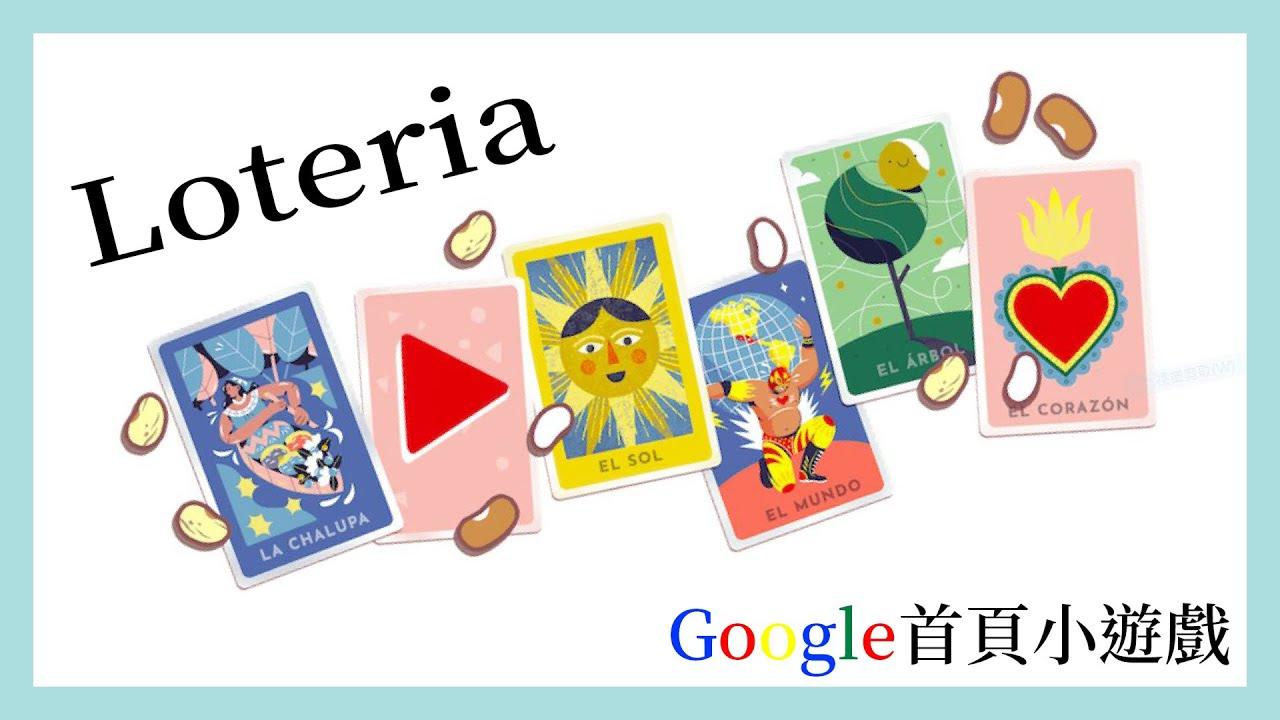 【Google首頁】Loteria~~用估狗也能學西班牙語![CC字幕] - YouTube