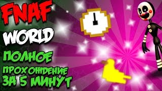 ★ FNAF WORLD ПОЛНОЕ ПРОХОЖДЕНИЕ ЗА 5 МИНУТ! ★