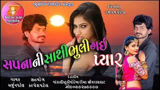 New Arjun Patel Song 2019.Sapnani sahathi tu kem bhuligaymaro piyar
