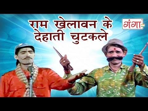 राम खेलावन के देहाती चुटकले (कॉमेडी) - Ram Khelawan Ki Nautanki | Bhojpuri Nautanki Nach Programme