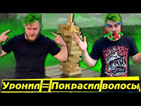 ТРЕШ ДЖЕНГА - Проиграл = Покрасился в ЗЕЛЕНЫЙ