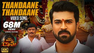 Thandaane Thandaane Full Video Song | Vinaya Vidheya Rama Video Songs | Ram Charan, Kiara Advani