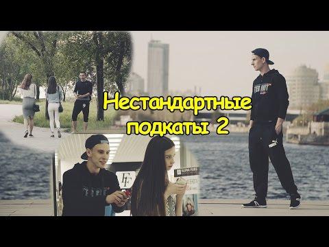 знакомства с девушками режим