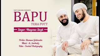 Bapu Tera Putt : Bhagwan Singh (Official Video) Latest Punjabi Songs 2021   New Punjabi Songs