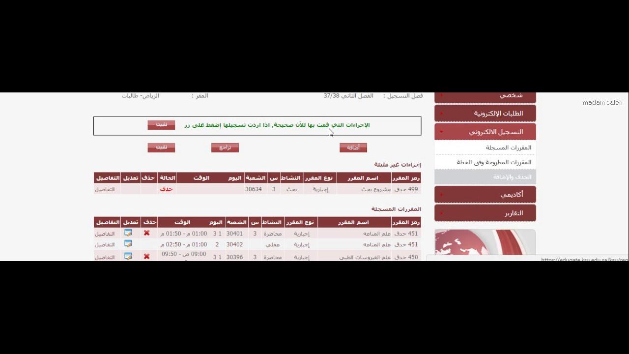 شرح تعديل الجداول ونظام سمر جامعة الملك سعود Youtube