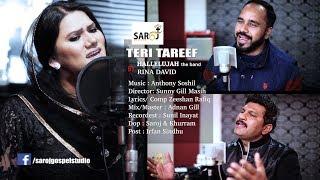 """TERI TAREEF""  by HALLELUJAH the band & RINA DAVID { SAROJ GOSPEL STUDIO }"