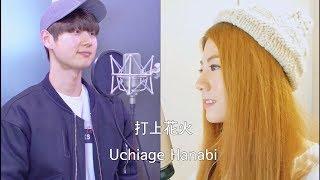 打上花火┃쏘아올린 불꽃 (Uchiage Hanabi) Dragon Stone & Raon Lee