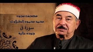 سورة ق - الشيخ محمد محمود الطبلاوي - مجود - جودة عالية