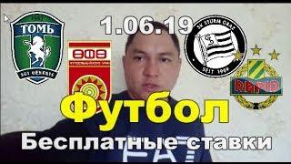 Бесплатные ставки на спорт 2.06 19 Томь / Уфа    Штурм / Рапида прогнозы
