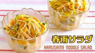 Harusame Noodle Salad 春雨サラダの作り方♪ - OCHIKERON - CREATE EAT HAPPY