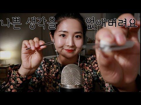 [한국어 Korean ASMR] 당신에게 집중! 나쁜 생각 뽑아내기 (핀셋) Personal Attention (plucking, tweezer)