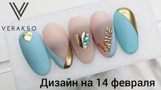 маникюр на 14 февраля ВТИРКА ВЕРАКСО