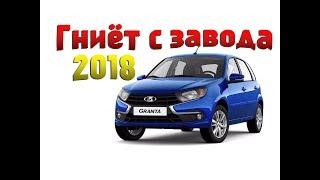 Lada Granta 2018 гниёт с завода 1950 км или 1,5 месяца / Видео