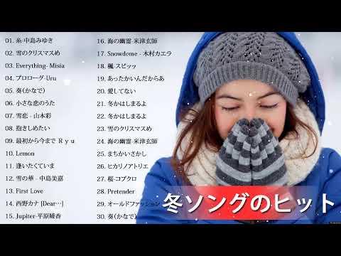 Jpop冬うた・ウィンターソング 邦楽メドレー!泣ける曲 バラード おすすめJ POPベストヒット!冬に聴きたい感動する歌#2