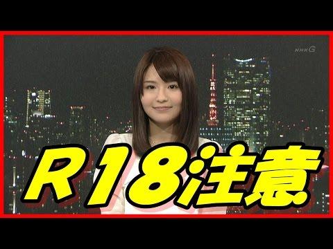【もはやR18】NHKお天気お姉さん・岡村真美子の変態W不倫が明らかに!