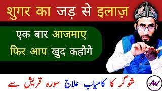 Diabetes ka parmanent Roohani ilaaj / Sugar ka Qurani ilaj / Asan Wazifa
