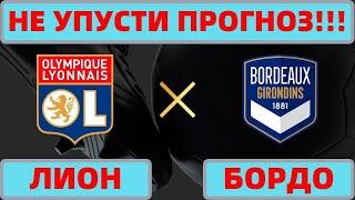 ЛИОН БОРДО прогноз и ставка на Чемпионат ФРАНЦИИ 29 01 2021