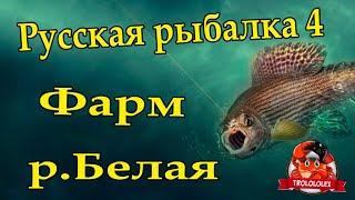 Русская рыбалка 4 Фарм Река Белая