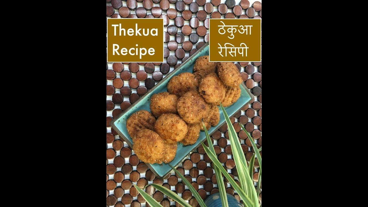 Thekua recipe | खस्ता ठेकुआ रेसिपी | Bihari cuisine – Chhath special| बिहारी व्यंजन छठ स्पेशल