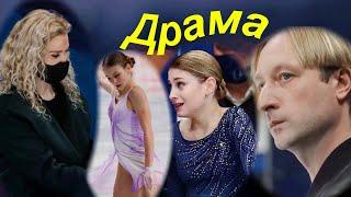 Косторную НЕ СПАСЁТ ДАЖЕ Тутберидзе Трусова 5 Четверных на Олимпиаде 2022