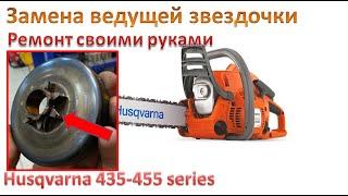 Замена ведущей звездочки на бензопиле Husqvarna 445E (435-440-450)