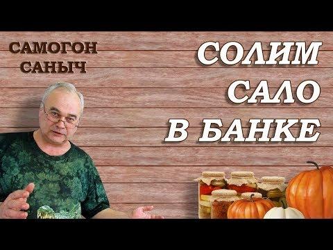 НЕ СОЛИТЕ САЛО, пока не узнаете этот рецепт! / Самогон Саныч