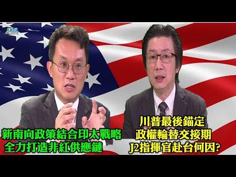 1129 精华片段 台湾百年难得一遇印太契机 川普最后锚定 政权轮替交接期 J2指挥官赴台何因?