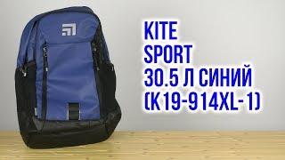 Розпакування Kite Sport 49x34x16 см 30.5 л Синій К19-914XL-1