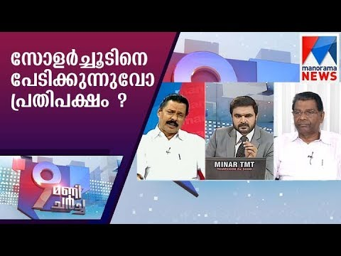 Did Opposition fears Solar issue | Manorama News