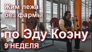 Жим лежа по Эду Коэну видео: 9 / Bench press by Ed Coan